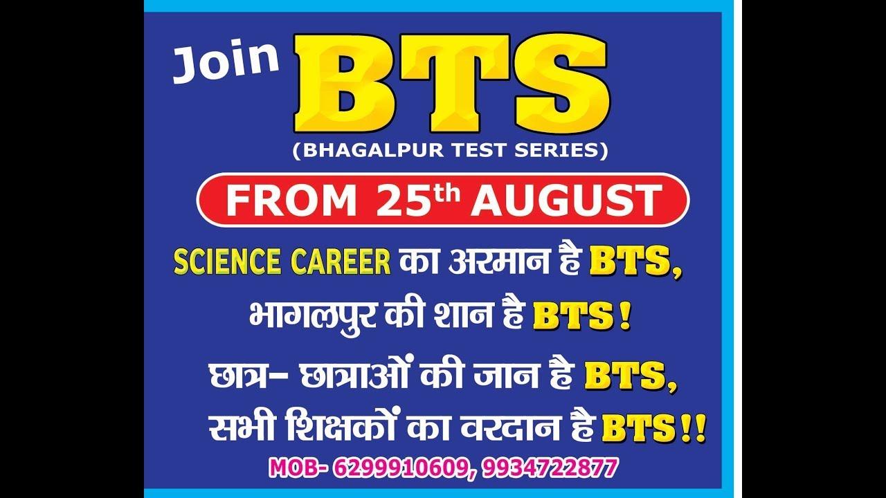 SCIENCE CAREER BTS-2020 ,Bhagalpur,Physics By DK Bharti , SV Chemistry , Naresh Sir