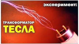 Галилео. Эксперимент. Трансформатор Тесла(585 от 15.06.2010 Как работает трансформатор Тесла? Автор сюжета: Елена Калиберда., 2014-11-25T08:00:01.000Z)
