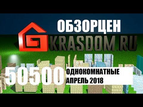 Купить квартиру в Красноярске: обзор цен однокомнатных.
