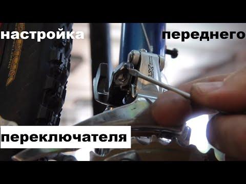 Настройка переднего переключателя на велосипеде
