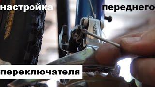 Налаштування переднього перемикача на велосипеді