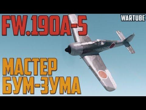Fw.190A-5 МАСТЕР БУМ-ЗУМА в War Thunder