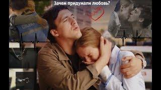 Олег и Лена - зачем придумали любовь? |САМАРА