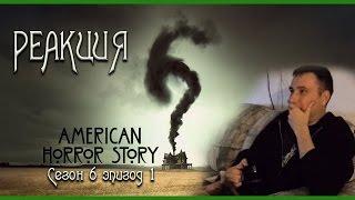 Реакция - Американская история ужасов - 6 сезон 1 серия