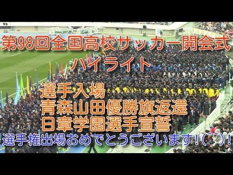 サッカー 開会 式 高校