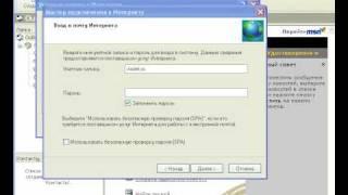 Настойка Outlook Express для получения почты(http://www.youtube.com/user/vladekas753 - Подписка на канал