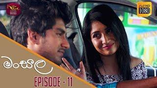 Mansala - මංසල | Episode -11 | 2018-09-02 | Rupavahini TeleDrama Thumbnail