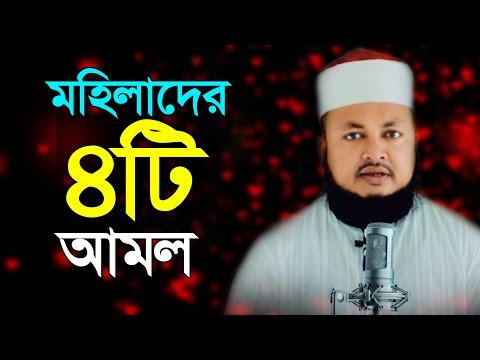 Hafej Mustak Ahmad Rajshahi খোদারহাট, চন্দনাইশ, চট্টগ্রাম।Khodarhat, Chandanaish, Chittagong.