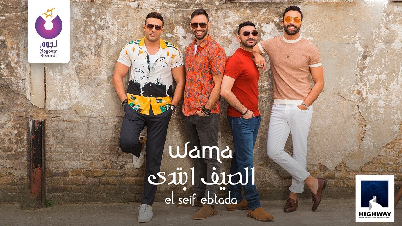 WAMA - El Seif Ebtada (Official Lyrics Video) | (واما – الصيف إبتدى  (كلمات