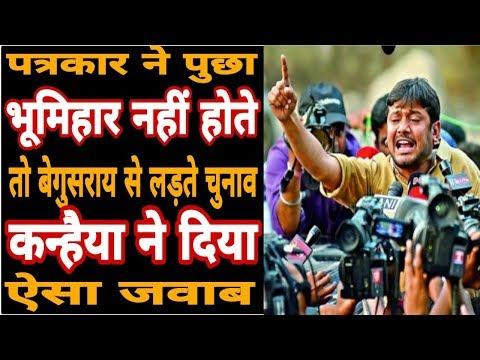Begusarai से CPI Candidate Kanhaiya Kumar बुरी तरह फसें पत्रकारों के बीच.