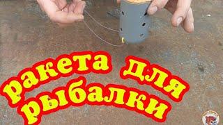 Самодельная ракета для закорма рыбы /своими руками/самоделки для рыбалки/рыбалка без границ/спомб
