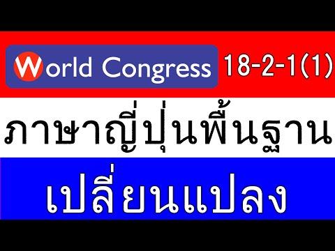 ภาษาญี่ปุ่นพื้นฐาน บทที่ 18-2-1(1) (World Congress)