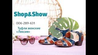 Туфли женские «Лексия». Shop & Show (Обувь)