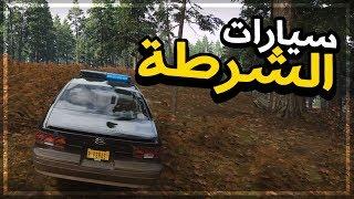 Forza Horizon 4 | اللعبة صار فيها شرطة 😨