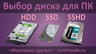 Как выбрать жесткий, гибридный и SSD диск(Какой диск выбрать: жесткий, гибридный или SSD? Параметры дисков и лучшие производители. Оптимальный диск..., 2016-09-11T13:48:42.000Z)