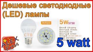 Дешёвые светодиодные (LED) лампы 5 W - Обзор(, 2016-02-11T21:49:31.000Z)