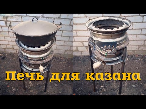 Печь-жаровня для казана из автомобильных дисков || oven for cauldron