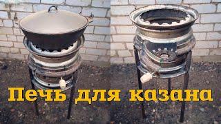 Печь-жаровня для казана из автомобильных дисков || oven for cauldron