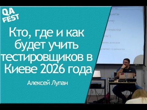 QA Fest 2016. Алексей Лупан - Кто, где и как будет учить тестировщиков в Киеве 2026 года