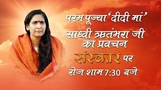 Devi Bhagwat Katha - Sadhvi Ritambhara Ji || Episode 7