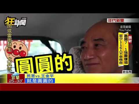 """街頭測試被說""""老狐狸"""" 王金平高EQ"""
