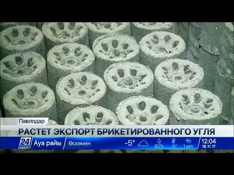 Павлодарский брикетированный уголь завоевывает российский рынок