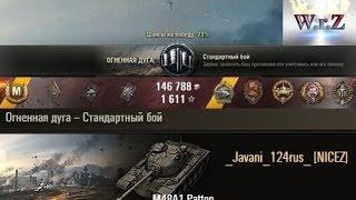 M48A1 Patton  12300 Урона и ...  Огненная дуга – Стандартный бой  World of Tanks 0.9.14 WОT