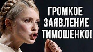 """Тимошенко: """"Порошенко должен ответить за грабёж страны!"""""""