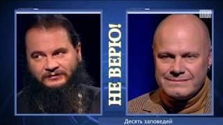 НЕ ВЕРЮ! ПРОТОИЕРЕЙ ИГОРЬ ФОМИН И АЛЕКСЕЙ КОРТНЕВ