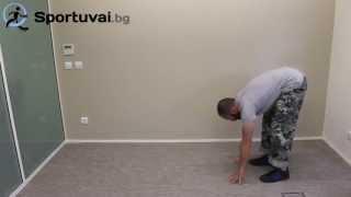 Упражнение: Приплъзване на ръце