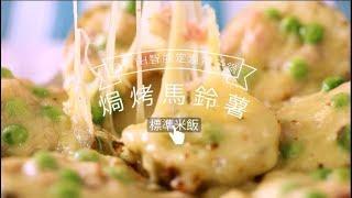 【鍋寶IH智能定溫電子鍋】黃金焗烤馬鈴薯│鍋寶好食光