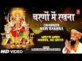 Charno Mein Rakhna Full Song Maiyya Main Nihaal Ho Gaya