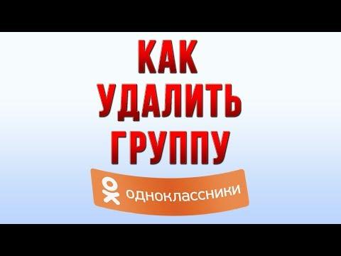 Как Удалить Группу в Одноклассниках в 2018