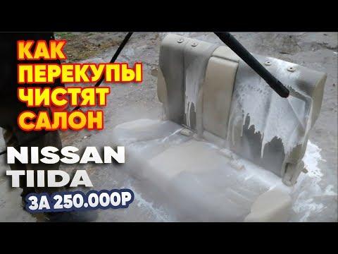 Как перекупы делают химчистку  NISSAN TIIDA за 250к  # Перекуп авто