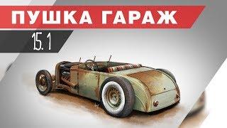 """Строим хот-род из мотоцикла - """"Днепрод"""""""