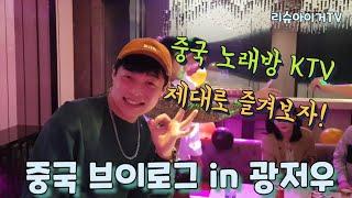 중국 브이로그 중국 노래방 KTV 제대로 즐겨보자! 광…