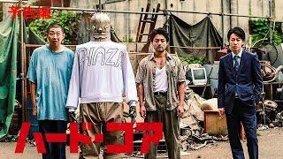 映画『ハード・コア』11/23公開 予告編 佐藤健 検索動画 8