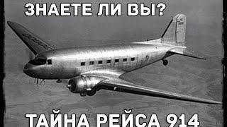 Тайна Рейса 914 (Знаете Ли Вы?)