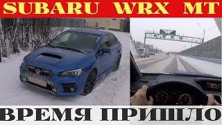 Subaru WRX MT 2018 - настоящая Субару?