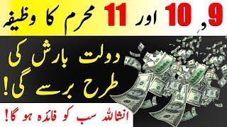 Muharam Main Ameer Hone Ka Wazifa | Dolat Mand Hone Ka Wazifa | Islamic Solution