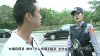 Repeat youtube video 仁武警花投身『微電影』宣導交通安全  取締酒駕篇