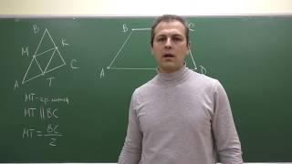 Геометрия 8. Урок 7 - Средняя линия треугольника и трапеции