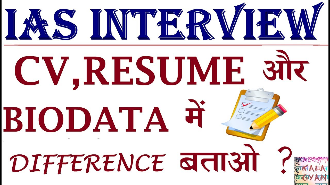 Difference between CV, resume and biodata//most brilliant IAS ...