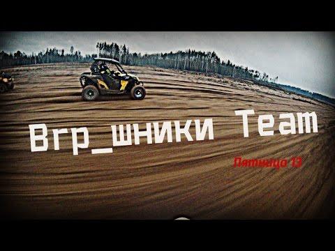 Brp_шники Team Пятница