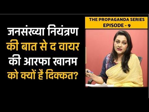 'The Wire' Journalist Arfa Khanum's Fake Narrative Disclosed