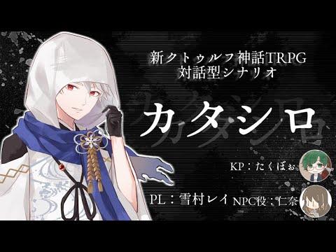 新クトゥルフ神話TRPG『カタシロ』/PL:雪村レイ