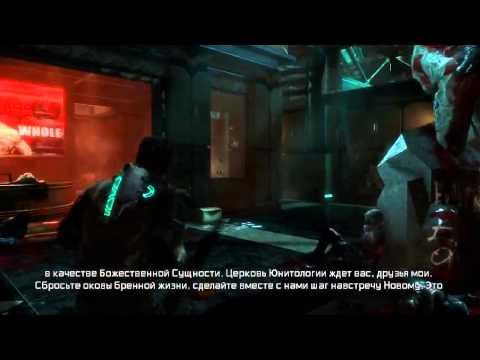 ВСЕ КОСТЮМЫ Dead Space 3 ! (СЕКРЕТНЫЙ ТОЖЕ)
