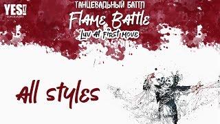 Flame Battle в танцевальной студии YES г Саратов All Styles