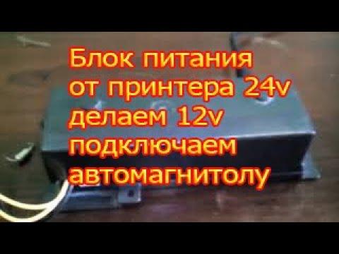Блок питания от принтера для автомагнитолы(переделка с 24v  в 12)v