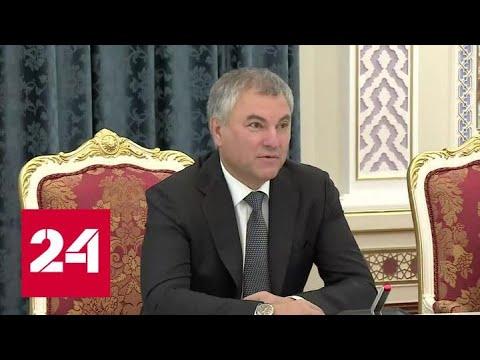 Володин: экономика отношений России и Таджикистана растет - Россия 24 - Россия 24